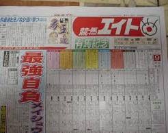 競馬新聞2