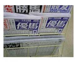 競馬新聞3
